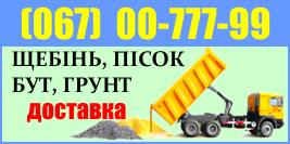 Доставка песка в Василькове
