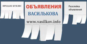 Обьявления Васильков