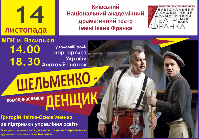 14 листопада  - Шельменко-Денщик