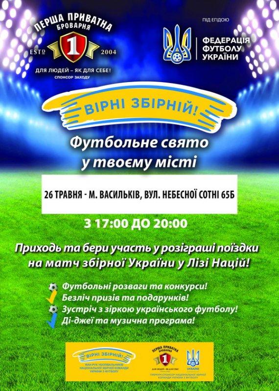 Свято футболу в Василькові